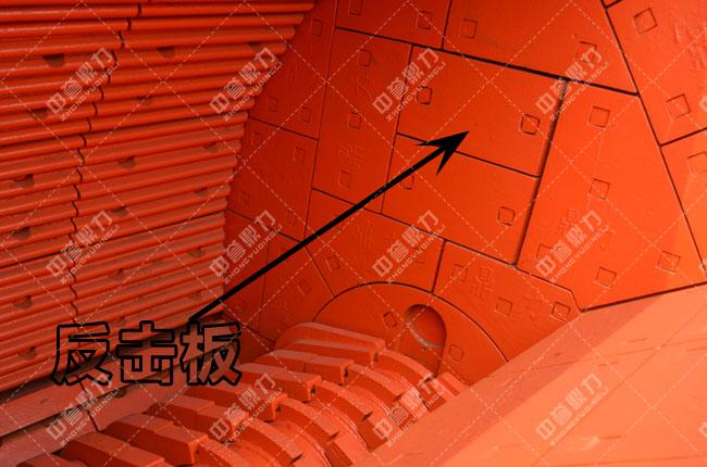 锤式破碎机内部结构——反击板